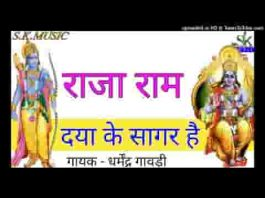 श्री राम दया के सागर है भजन लिरिक्स