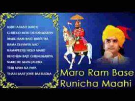 सखी री मैं तो जाऊंगी बाबा के पास रामदेवजी भजन