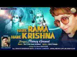 हरे कृष्ण हरे राम यहीं है कृष्ण यहीं है राम भजन लिरिक्स