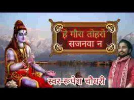 हे गौरा तोहरो सजनमा ना मैथिली शिव भजन लिरिक्स