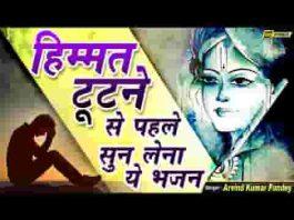 तुम्ही राम मेरे कन्हैया तुम्ही हो भजन लिरिक्स
