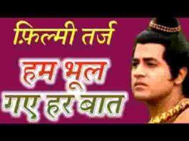 देखो ढूंढ रहे श्री राम मगर सीता ना कही पाई भजन लिरिक्स