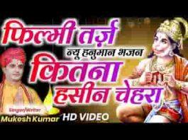 श्री राम भक्त कहलाते जय जय बजरंग हनुमान भजन लिरिक्स