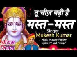 सब मिलकर बोलो राम राम भजन लिरिक्स