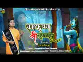 रसना निशदिन भज हरिनाम राम कृष्ण श्री कृष्ण राम