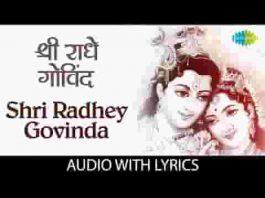 श्री राधे गोविंदा मन भज ले हरी का प्यारा नाम है लिरिक्स
