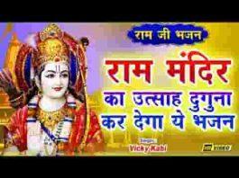 आज अवध संग देश में गूंजे जय श्री राम का नारा भजन लिरिक्स