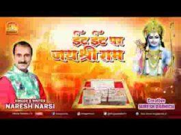 ईंट ईंट पर जय श्री राम का नाम लिखाएंगे भजन लिरिक्स