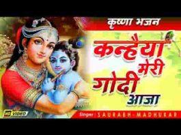 कन्हैया मेरी गोदी आजा कृष्ण भजन लिरिक्स