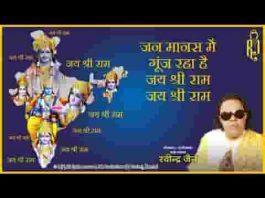 जन मानस में गूंज रहा है जय श्री राम जय श्री राम भजन लिरिक्स