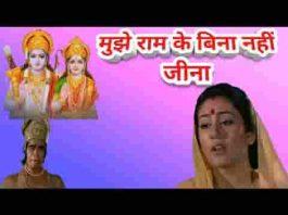 मुझे राम के बिना नहीं जीना भजन लिरिक्स