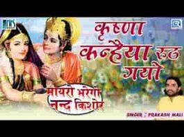 म्हारो कृष्ण कन्हैयो रूठ गयो जी मारवाड़ी भजन लिरिक्स