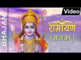 रामायण मनका १०८ सम्पूर्ण हिंदी लिरिक्स