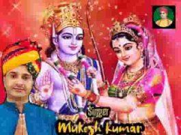 राम बने है दूल्हा सीता जी दुल्हनिया भजन लिरिक्स