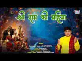 श्री राम कथा की महिमा को घर घर में पहुँचाना है लिरिक्स