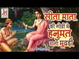 सीता माता की गोदी में हनुमत डाली मूंदड़ी भजन लिरिक्स