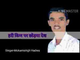 हरि किण पर छोड़यो देश मीराबाई भजन लिरिक्स