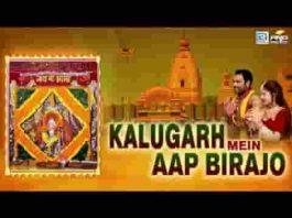 कालूगढ़ में आप बिराजो साचो है दरबार काली माता भजन