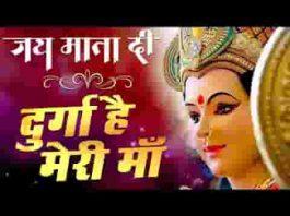 दुर्गा है मेरी माँ अम्बे है मेरी माँ भजन लिरिक्स