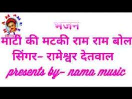 माटी की मटकी राम राम बोल चेतावनी भजन लिरिक्स