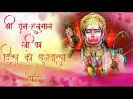 राम का प्यारा है सिया दुलारा है हनुमान भजन लिरिक्स