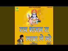 राम भजन रा लावा लेलो हरि भजन रा लावा