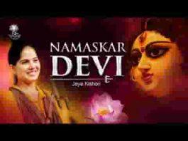नमस्कार देवी जयंती महारानी अर्गला स्त्रोतम लिरिक्स