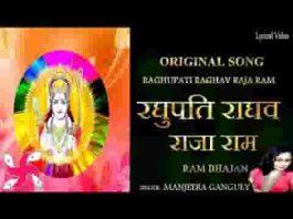 रघुपति राघव राजाराम पतित पावन सीताराम भजन लिरिक्स