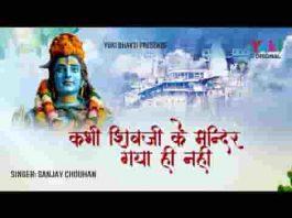 कभी शिवजी के मंदिर गया ही नहीं भजन लिरिक्स