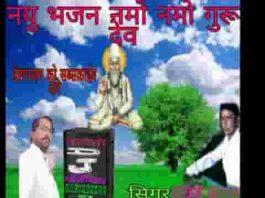 रामजी ने भजो जका उबरोला भाईड़ा रे बिन भजिया खावो गोता