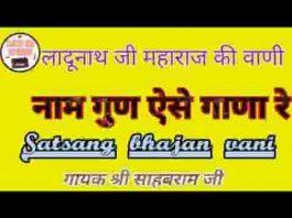 राम गुण ऐसे गाणा रे लादुनाथ जी महाराज की वाणी