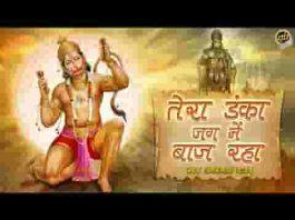मेरे राम दुलारे बजरंगी तेरा डंका जग में बाज रहा लिरिक्स
