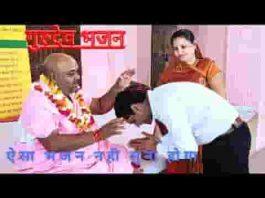 गुरुदेव कृपा बरसा दे गुरु महिमा भजन लिरिक्स
