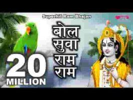 बोल सुवा राम राम मीठी मीठी वाणी रे भजन लिरिक्स