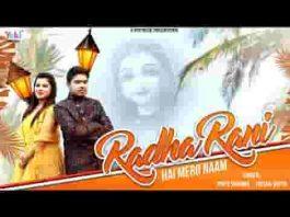 राधा रानी है मेरो नाम राधा कृष्ण भजन लिरिक्स