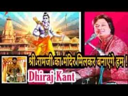 श्री राम जी का मंदिर सुन्दर बनाएँगे हम भजन लिरिक्स