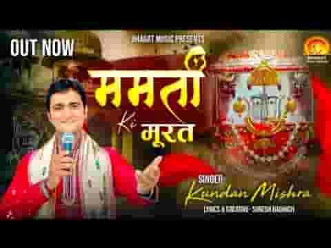 Jhunjhunu Wali Dadi Mamta Ki Murat Hai Lyrics